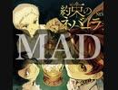 【MAD 】約束のネバーランド、YELLOW
