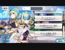 【FGO】ディオスクロイ 誕生日ボイス