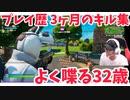 フォートナイト キル集【中学生に怒られる32歳】生殺与奪の権を他人に握らせるな!