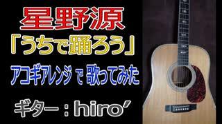 星野源「うちで踊ろう」歌ってみた!【今更ながらhiro'なりに】