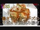 【料理】鶏ササミとチーズのラビオリ風挟み揚げ  #85