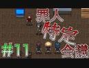 黒幕にグっと近付く3つ目の事件開幕#11【SHADOW】