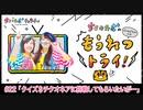【無料動画】#22(前半) ちく☆たむの「もうれつトライ!」
