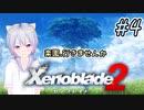 【ゼノブレイド2】いっしょに楽園、いきませんか?【4回目!】