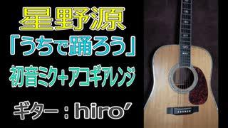 星野源「うちで踊ろう」feat.初音ミク【hiro'のギターアレンジで】