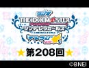 「デレラジ☆(スター)」【アイドルマスター シンデレラガールズ】第208回アーカイブ