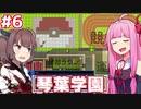 琴葉茜の学園運営日誌 #06【Academia : School Simulator】