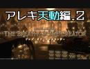 [FF14]坦々と実況プレイ Part600