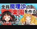 #1 遭難した惑星で全員魔理沙の楽園を作る【RimWorld 1.1 ゆっくり実況】リムワールド pcゲーム steam