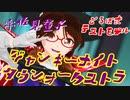 【東方MMD】宇佐見菫子ジャンキーナイトタウンオーケストラ(テストモデル版)【MMDモデル配布あり】