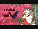 天野月子さんの「くれなゐ」を歌ってみた!