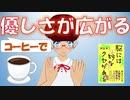 【リメイク】意外と知らないコーヒーの効果!1分脳科学(ポジティブ感情)【vtuber解説】