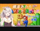 【VOICEROID実況】マリオ3をクリアします_world5後編【スーパーマリオブラザーズ3】