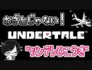 """【UNDERTALE#17】わざとじゃない!""""ツンデレひこうき"""""""