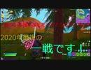 【フォートナイト】ゆっくり4人の(*´ω`)フォートナイトpart9End!