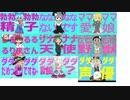 【音MAD】 ククククッキー☆「修正版」