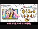 #22.5 ちく☆たむの「もうれつトライ!」