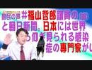 #675 国民の声「#福山哲郎議員の(略)」と朝日新聞。日本には世界から仰ぎ見られる感染症の専門家がいる|みやわきチャンネル(仮)#815Restart675
