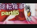 【初見実況】逆転しようではないか^^part55【逆転検事】