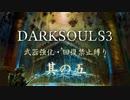【ダークソウル3】武器強化、回復禁止縛りで逝くダークソウル3 其の5