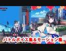 Fate/Grand Order 宇津見エリセ バトルボイス集&バトルモーション集(敵Ver、宝具なし)
