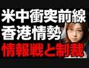 米中衝突の最前線。全人代の国家安全法は香港自治を破壊する。アメリカは制裁の動き