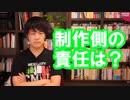 木村花さんが亡くなった件、テラスハウスを制作するテレビ局に問題はなかったか?