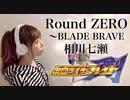 Round ZERO〜BLADE BRAVE@歌ってみた【ひろみちゃんねる】