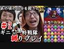 【#2】パズドラギニュー特戦隊縛りプレイ 2014.11.27