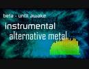 [インスト・オルタナティヴメタル] オリジナル曲 beta - until awake