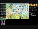 【世界記録】毛糸のカービィ Any%(1P)RTA 1:31:37 part7/7【ゆっくり】