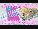 キラッとプリチャングミVol.6~キラッとMAX2枚ぷり★~