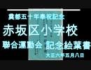 大正6年 赤坂区小学校聯合運動会記念絵葉書 奠都50年奉祝記念  戦前絵葉書5枚