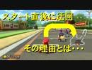 【マリオカート】マリオで行く、マリオカート8DX #70【実況プレイ】