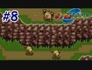 マイナンと投げる実況プレイ ポケモンレンジャー Part8