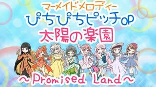 【8人で】ぴちぴちピッチop 太陽の楽園~Promised Land~【歌ってみた】