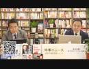 奥山真司の「アメ通LIVE!」 (20200526)