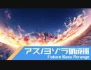 アスノヨゾラ哨戒班 - Future Bass Arrange / Retrograzone feat.洛天依
