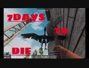 【7DAYS TO DIE】ゾンビキラー霊夢 02 鳥祭り