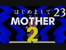 はじめましてMOTHER2【#23】