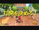 【マリオカート】マリオで行く、マリオカート8DX #72【実況プレイ】