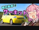 【VOICEROID車載】走り屋茜ちゃんの休日 ACT2