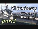 【WoWS】浪漫の大海原へpart2【実況】