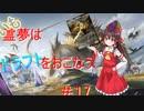 【MTGA】いも霊夢は ドラフト を行う #17