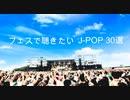 フェスで聴きたい  J-POP 30選
