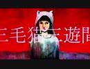 トヤ - 三毛猫三遊間.feat HATSUNE MiKU