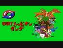【ポケモン剣盾】戦闘!チャンピオン ダンデ【BGMアレンジ】