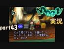 【懐かしの】勇者やらないRPG moonをやる part43【実況】