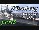 【WoWS】浪漫の大海原へpart3【実況】