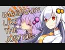 IMAGINARY LIKE THE JUSTICE/紲星あかりカバー【歌うボイスロイド】